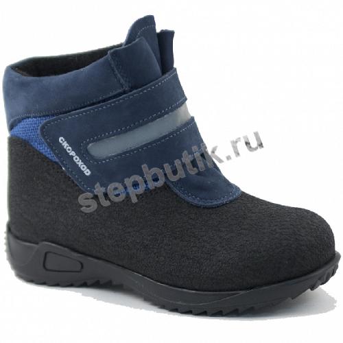 *19-532-4 Скороход Ботинки Слитрайдер (28-33) чёр-син