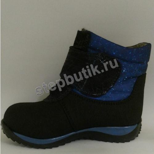 14-531-4пш new Скороход Ботинки Слитрайдер 26,27 син