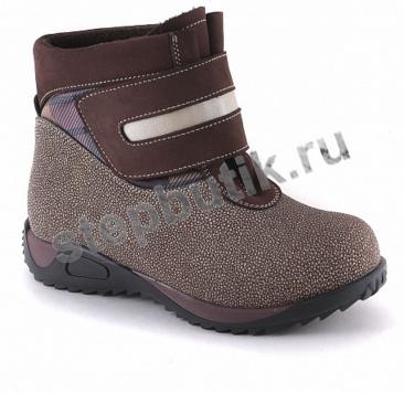 15-532-5 Скороход Ботинки Слитрайдер (26-33) кор