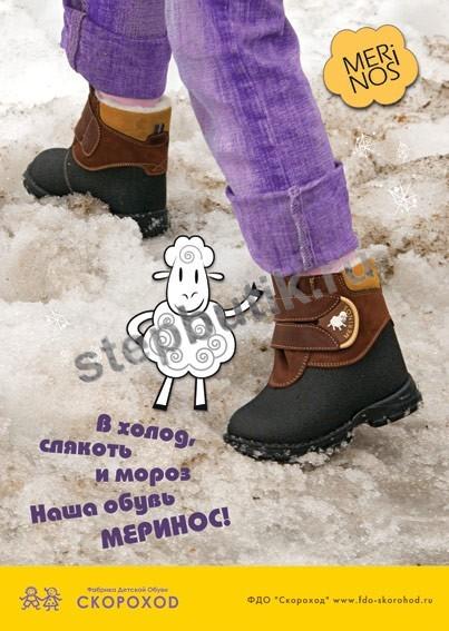 16-632-8 Ботинки Меринос (24-28) гол