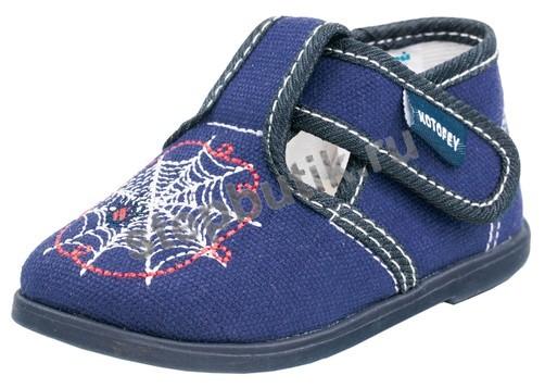 031036-71 Туфли текстиль (19-22) синий