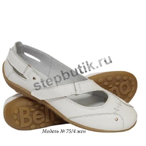75/4 Валерия Туфли (36-41) белый